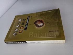 平衡木上的金融游戏--从债务危机到金融危机