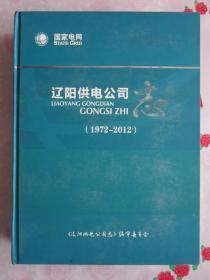 辽阳供电公司志1972-2012