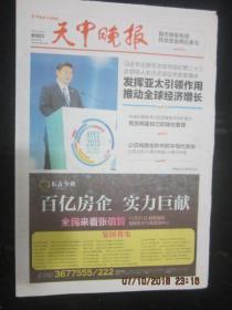 【报纸】天中晚报 2015年11月19日【习近平出席亚太经合组织第二十三次领导人非正式会议并发表演讲】