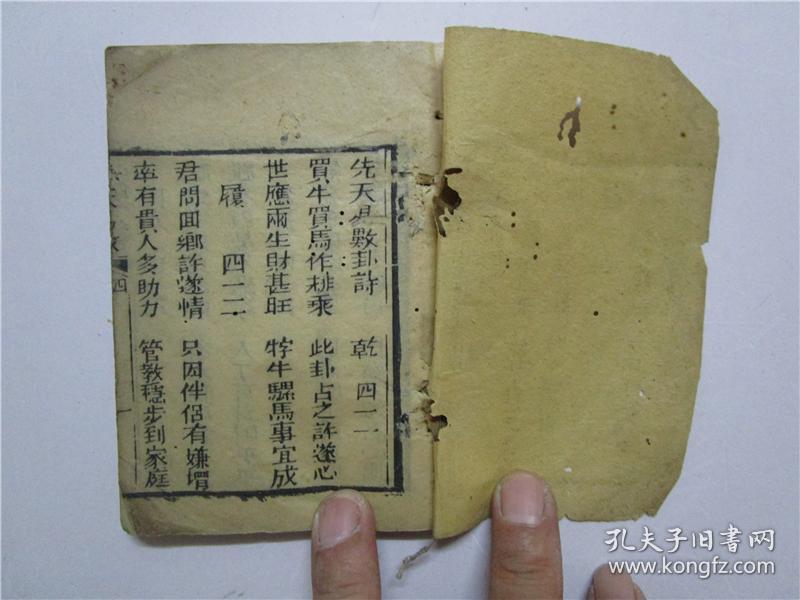 晚清64开巾箱本木刻线装本《先天易数》(存;卷四至卷八) 一册