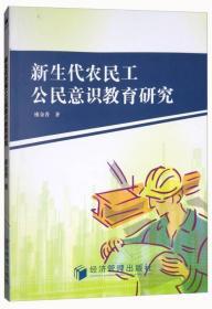 新生代农民工公民意识教育研究