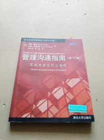 管理沟通指南 : 有效商务写作与演讲 : 10版 : 汉英对照