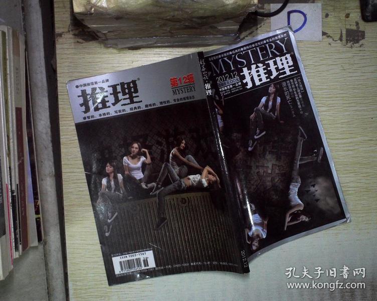 短篇小说   推理   2012 12