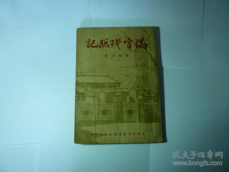 满宫残照记//秦翰才著...民国36年5月初版..中国科学图书公司印.