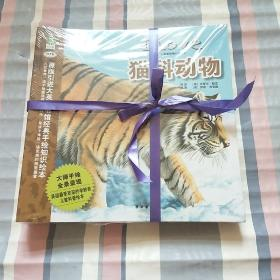 我爱动物小百科·猫科动物【未开封·全12册】