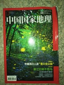正版图书中国+国家地理