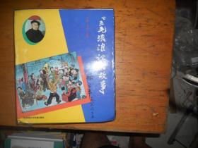 《三毛流浪记》的故事【10盒磁带】 没有书