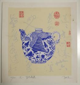 版画家聃庆铅笔签名《元·青花扁壶》精美丝网版画作品一幅,限量编号:34/200