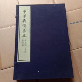 中华再造善本 金元编 歌诗编 集部(一涵二卷全)【3-5】
