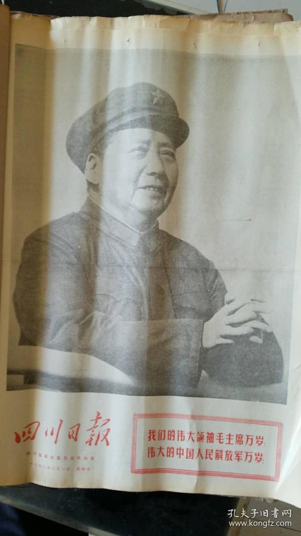 四川日报合订本1969年8月(如果要100本以上的按半价出售,可以议价)
