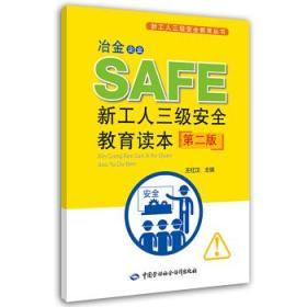 新工人三级安全教育丛书:冶金企业新工人三级安全教育读本(第二版)