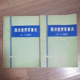 西洋世界军事史(第一,二 ,卷)