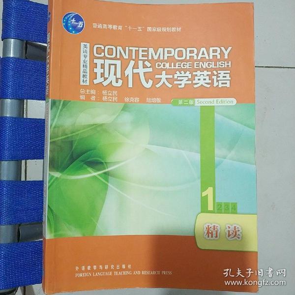 现代大学英语精读1(第2版)图片