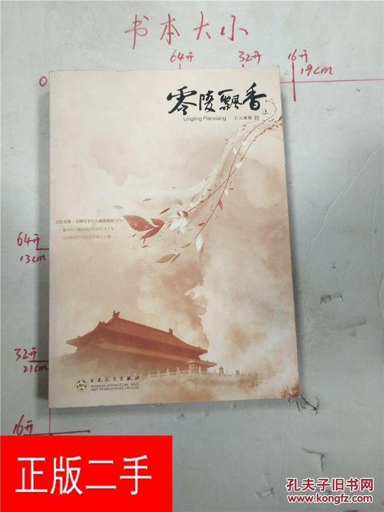 零陵飘香_零陵飘香 上&22c536937i247.57