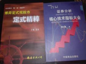 证券分析核心技术指标大全--本书主要讲解股市技术分析里常用的各个指标的设计原理和市场含义,这样也就方便大家理解、掌握各个指标的用法。
