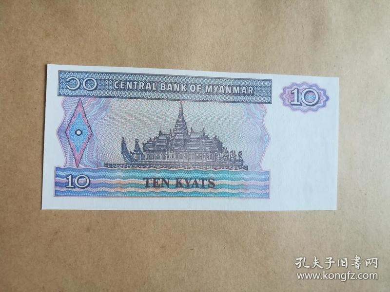 外国钱币 缅甸纸币( 面值10)