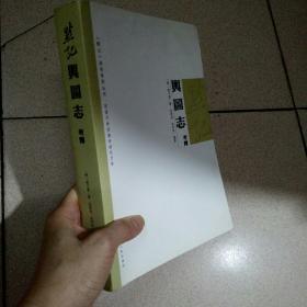 《黔记》研究系列丛书:黔记舆图志考释