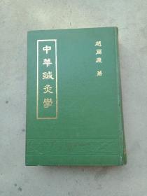 中华针灸学  32开精装