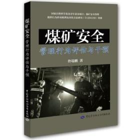 煤矿安全管理行为评估与干预