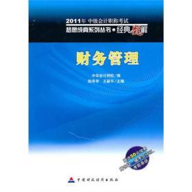 2011年中级会计职称考试·经典题解:财务管理