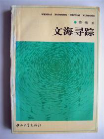 学者陈衡教授钤印签赠宋剑华本《文海寻踪》 中山大学出版社初版初印1000册