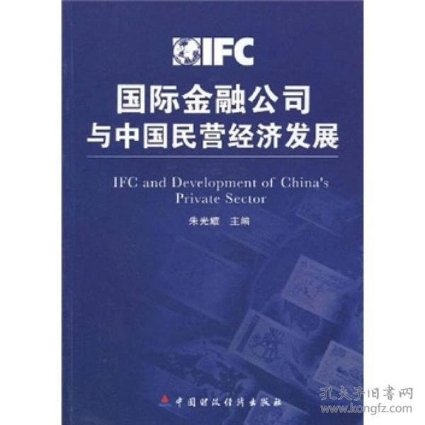 国际金融公司与中国民营经济发展