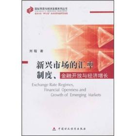 国际贸易与经济发展系列丛书:新兴市场的汇率制度、金融开放与经济增长