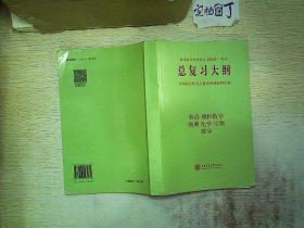 总复习大纲(英语、理科数学、物理、化学、生物部分)