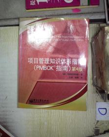 项目管理知识体系指南(第4版)(PMBOK指南) 。、
