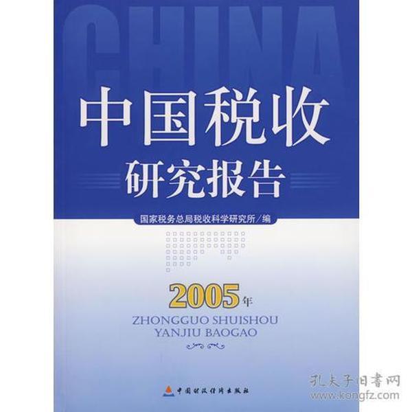 中国税收研究报告