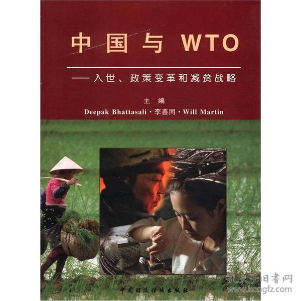 中国与WTO