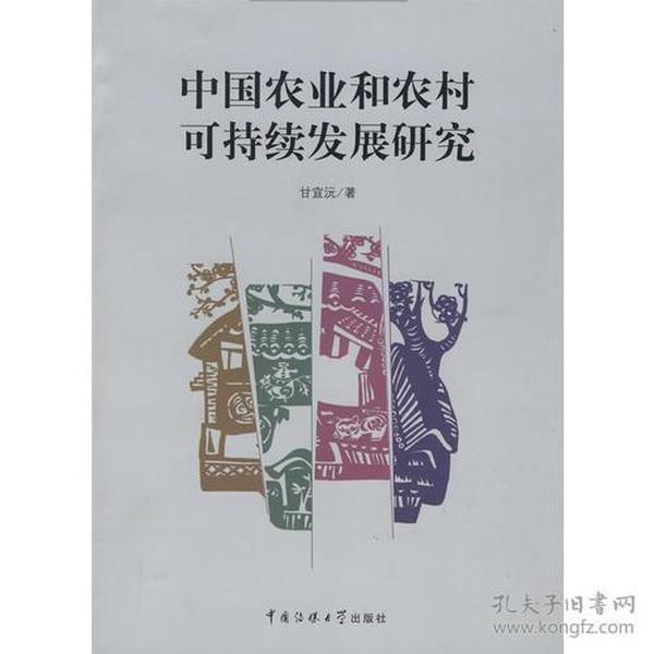 中国农业和农村可持续发展研究