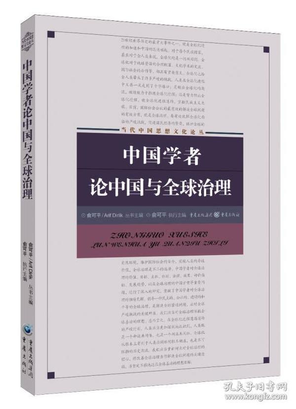 中国学者论中国与全球治理