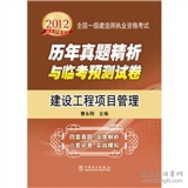 2012全国一级建造师执业资格考试历年真题精析与临考预测试卷:建设工程项目管理