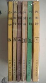 1983年外国文学出版社出版发行《外国诗》(1-6)共6册、一版一印