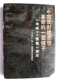 学者王富仁教授签赠宋剑华本《中国反封建思想革命的一面镜子》北京师范大学出版社