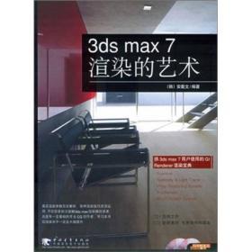 3ds max7渲染的艺术(附CD-ROM光盘二张)
