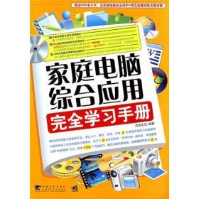 家庭电脑综合应用完全学习手册