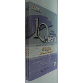 拾级汉语  听力课本