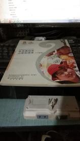 北京奥运会小学生读本【4-6年级】
