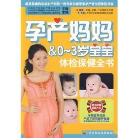 孕产妈妈&0~3岁宝宝体检保健全书