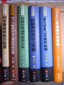 法律书籍  共6册  可以分开出售