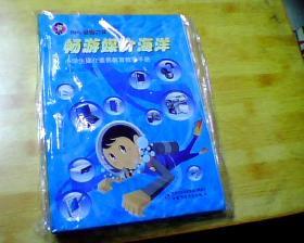 畅游媒介海洋 小学生媒介素养教育教学手册 附光盘