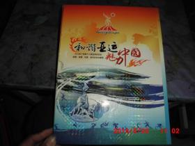 邮册:和谐亚运 魅力中国---2010年广州第十六届亚洲运动会邮票 粮票  布票  钱币纪念珍藏册