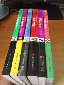 每天懂一点轻悦读书系:色彩.好玩.创意.恋爱.潜伏.人际关系心理学(6本合售)