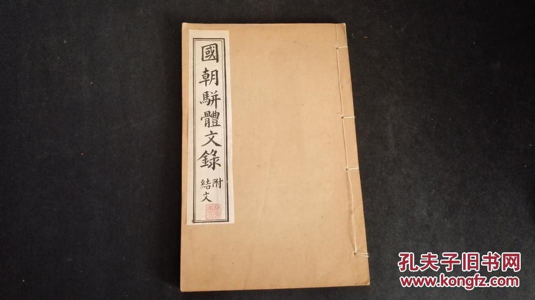国朝骈体文录 卷27-31附结文   1册刻印精美