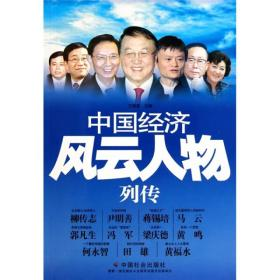 中国经济风云人物列传