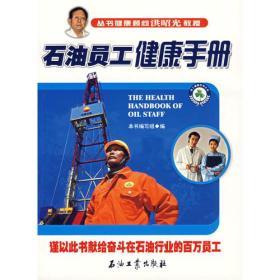 石油员工健康手册