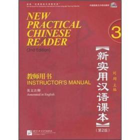 中国国家汉办规划教材·新实用汉语课本:教师用书3(英文注释)(第2版)