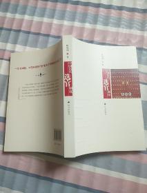 中国历代选官制度